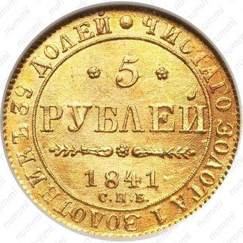 5 рублей 1841, СПБ-АЧ - Реверс