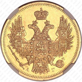 5 рублей 1847, СПБ-АГ - Аверс