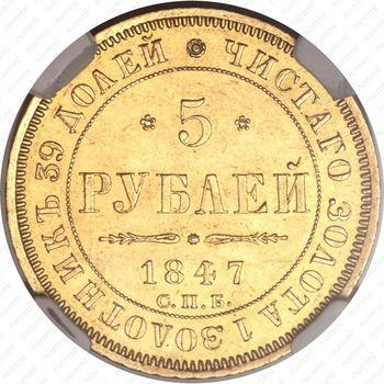 5 рублей 1847, СПБ-АГ - Реверс
