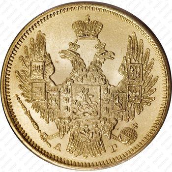 5 рублей 1848, СПБ-АГ - Аверс