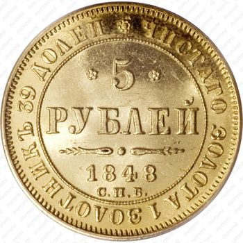 5 рублей 1848, СПБ-АГ - Реверс