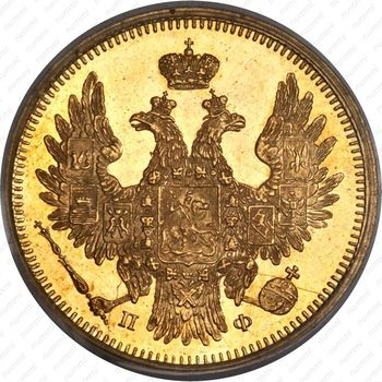 5 рублей 1858, СПБ-ПФ - Аверс