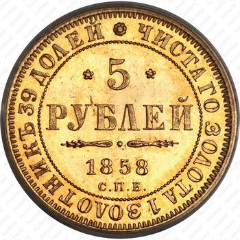 5 рублей 1858, СПБ-ПФ - Реверс