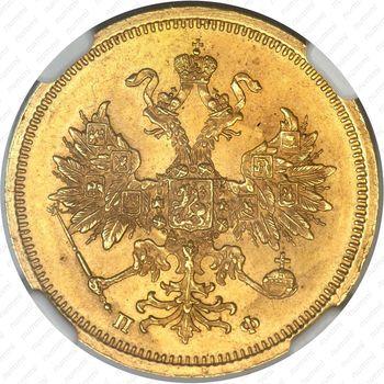 5 рублей 1861, СПБ-ПФ - Аверс