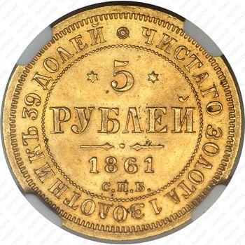 5 рублей 1861, СПБ-ПФ - Реверс