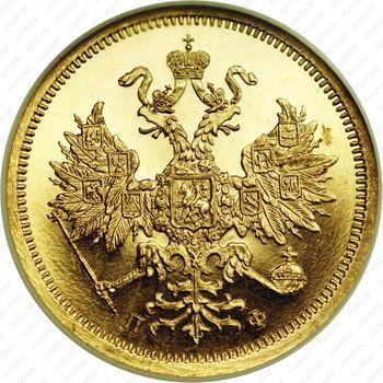 5 рублей 1862, СПБ-ПФ - Аверс