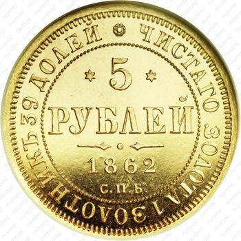 5 рублей 1862, СПБ-ПФ - Реверс