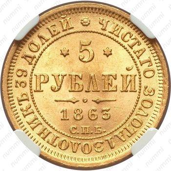 5 рублей 1863, СПБ-МИ - Реверс