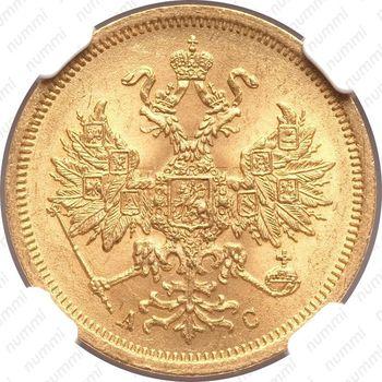 5 рублей 1864, СПБ-АС - Аверс