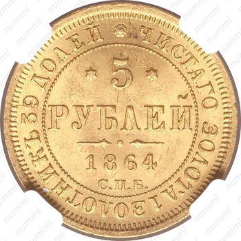 5 рублей 1864, СПБ-АС - Реверс