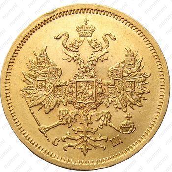 5 рублей 1865, СПБ-СШ - Аверс