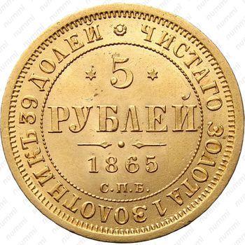 5 рублей 1865, СПБ-СШ - Реверс