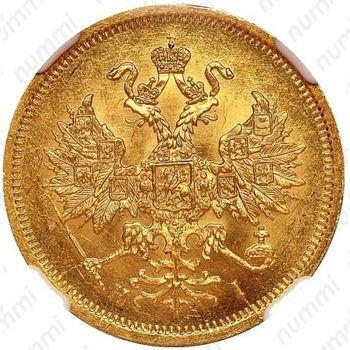 5 рублей 1866, СПБ-НІ - Аверс