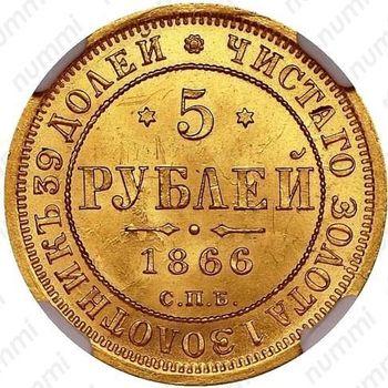 5 рублей 1866, СПБ-НІ - Реверс