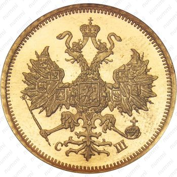 5 рублей 1866, СПБ-СШ - Аверс