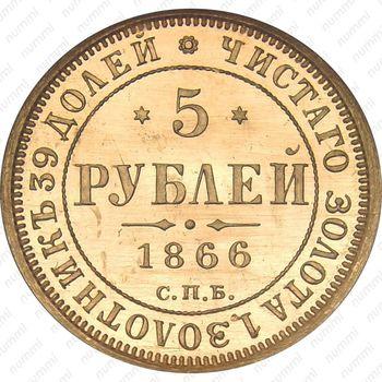 5 рублей 1866, СПБ-СШ - Реверс