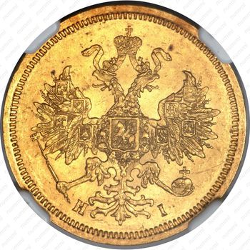 5 рублей 1869, СПБ-НІ - Аверс