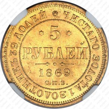 5 рублей 1869, СПБ-НІ - Реверс