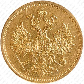 5 рублей 1870, СПБ-НІ - Аверс