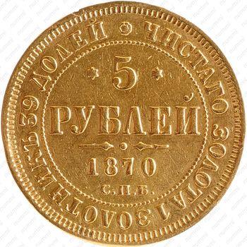 5 рублей 1870, СПБ-НІ - Реверс