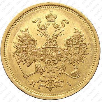 5 рублей 1873, СПБ-НІ - Аверс