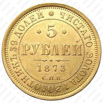 5 рублей 1873, СПБ-НІ - Реверс
