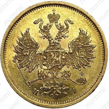 5 рублей 1875, СПБ-НІ - Аверс