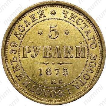 5 рублей 1875, СПБ-НІ - Реверс