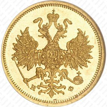 5 рублей 1877, СПБ-НФ - Аверс