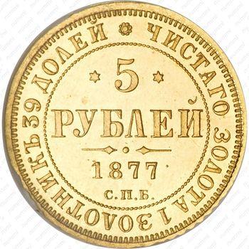 5 рублей 1877, СПБ-НФ - Реверс