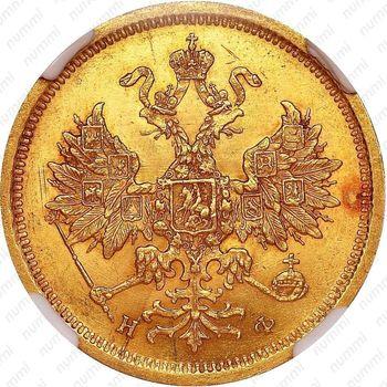 5 рублей 1881, СПБ-НФ, Александр III - Аверс