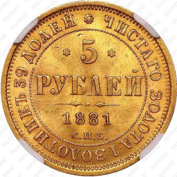 5 рублей 1881, СПБ-НФ, Александр III - Реверс
