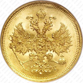5 рублей 1884, СПБ-АГ, орёл 1885, крест державы ближе к ости - Аверс