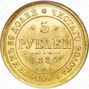 5 рублей 1884, СПБ-АГ, орёл 1885, крест державы ближе к ости - Реверс