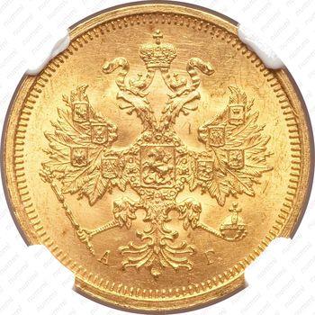 5 рублей 1885, СПБ-АГ - Аверс