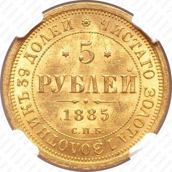 5 рублей 1885, СПБ-АГ - Реверс