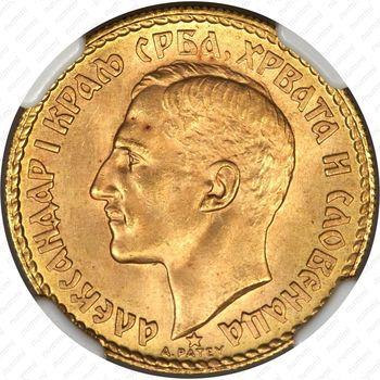 20 динаров 1925