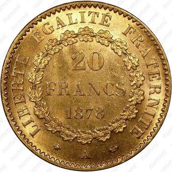 20 франков 1878