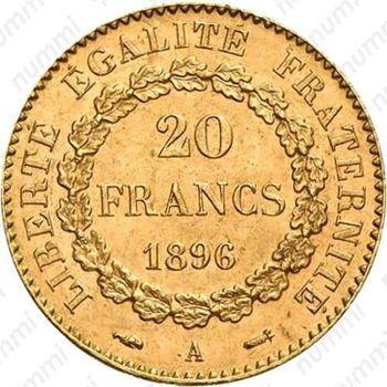 20 франков 1896