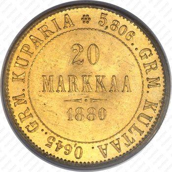 20 марок 1880, S - Реверс