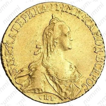 5 рублей 1768, СПБ-TI - Аверс