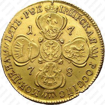 5 рублей 1778, СПБ - Реверс