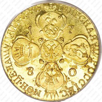 5 рублей 1780, СПБ, Новодел - Реверс