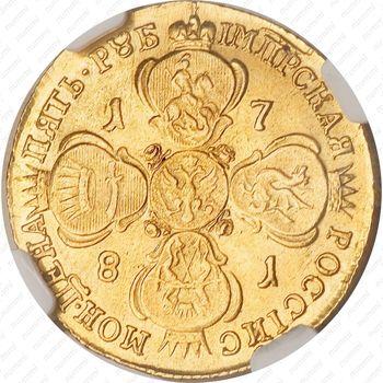 5 рублей 1781, СПБ - Реверс