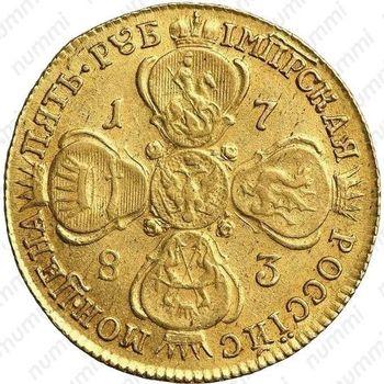 5 рублей 1783, СПБ - Реверс
