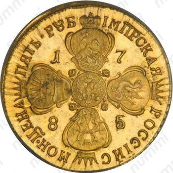 5 рублей 1785, СПБ, Новодел - Реверс