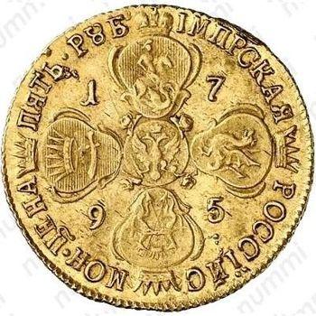 5 рублей 1795, СПБ, Редкие - Реверс