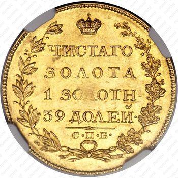 5 рублей 1817, СПБ-ФГ - Реверс