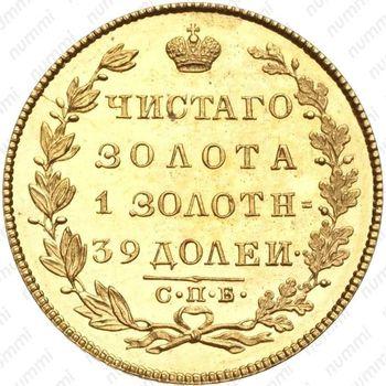 5 рублей 1822, СПБ-МФ - Реверс