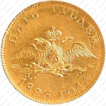 5 рублей 1823, СПБ-ПС - Аверс